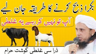 Bakra Zibah Karne Ka Tariqa Jan Le | Mufti Tariq Masood | Islamic Deen |