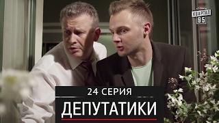 Депутатики (Недотуркані)   24 серия в HD (24 серий) 2017 новый сериал