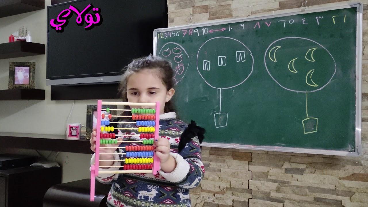 تعلم كتابة الأرقام العربية و الإنجليزية للأطفال بطريقة خاصة مع تولاي