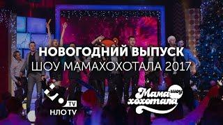 Полный Новогодний выпуск Мамохохотала 2017 | НЛО TV