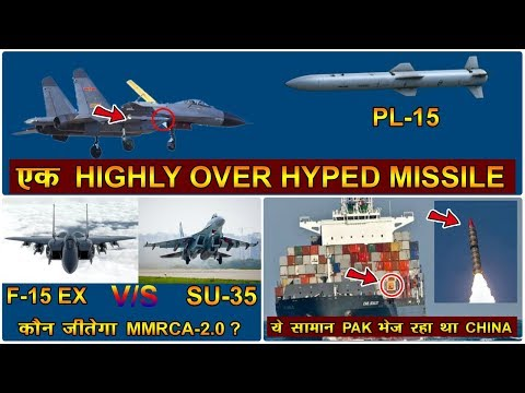 Indian Defence News:PL-15 एक over hyped missile,चुपके से PAK