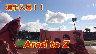2018.10.14 に行われた j2 第37節 ツエーゲン金沢vs松本山雅FC ゴール裏...