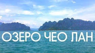 Экскурсии на Пхукете: Озеро Чео Лан (1 день)
