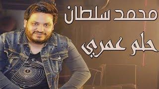 محمد سلطان  حلم عمري
