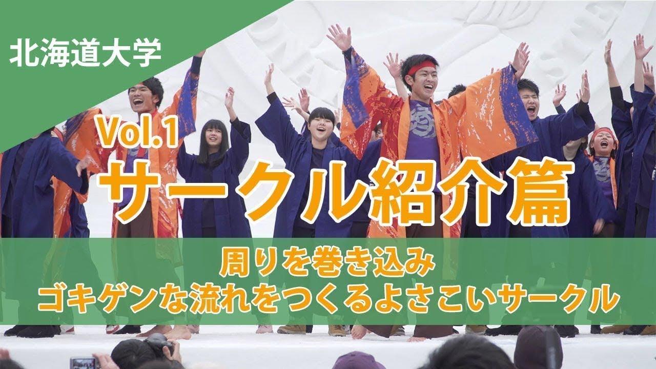 北海道大学 よさこいサークル「縁」の活動に密着