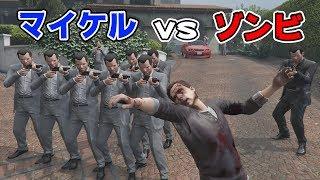 【GTA5】マイケル軍団 vs ゾンビ軍団 マイケル 検索動画 1