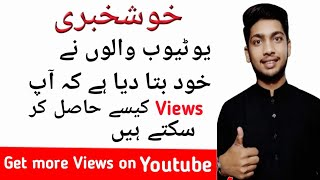 How To Get Views On Youtube || Get More View On Youtube 2020 || 100% Reall