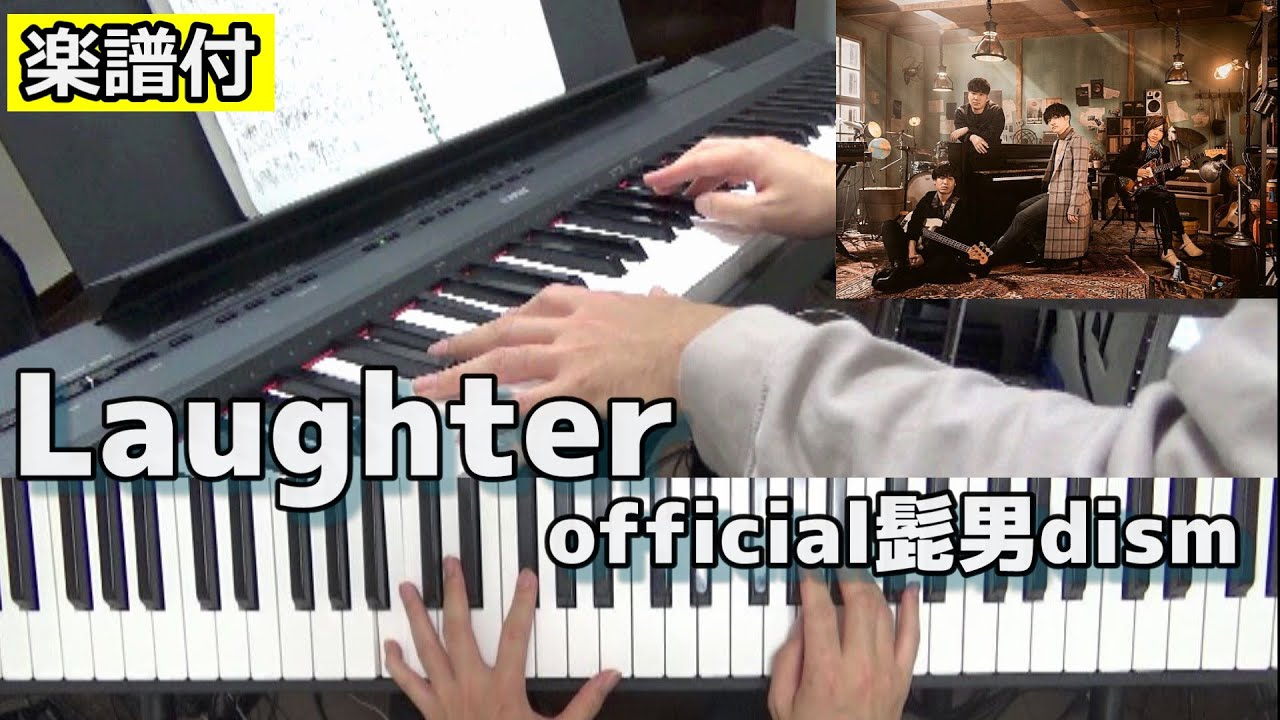 【楽譜・歌詞付】Laughter/official髭男dism【新曲】(Chor.Draft)