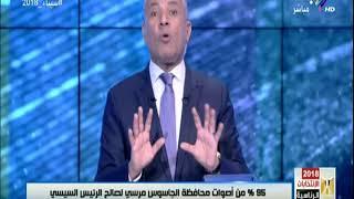أحمد موسى : «السيسي حصل على أصوات تعادل مرتين ونصف