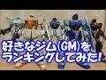 好きなジム(GM)をランキングしてみた!! の動画、YouTube動画。