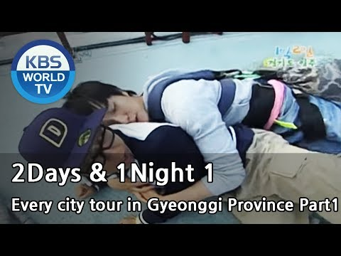 2 Days and 1 Night Season 1 | 1박 2일 시즌 1 - Every city tour in Gyeonggi Province, part 1