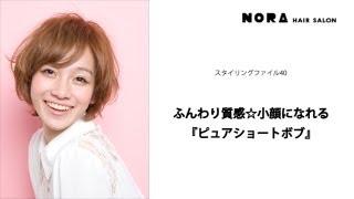 http://www.nora-style.com/nora/hair/katayama/post_186.html 表参道NO...