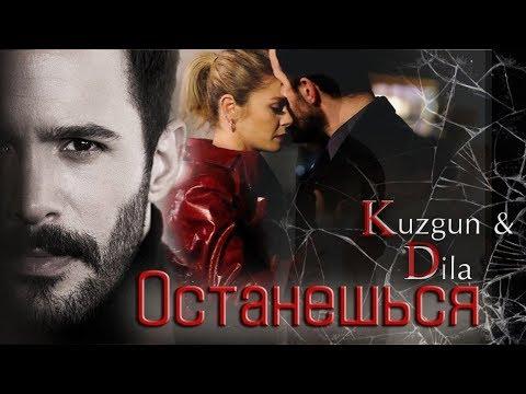 Кузгун и Дила / Kuzgun & Dila - ОСТАНЕШЬСЯ