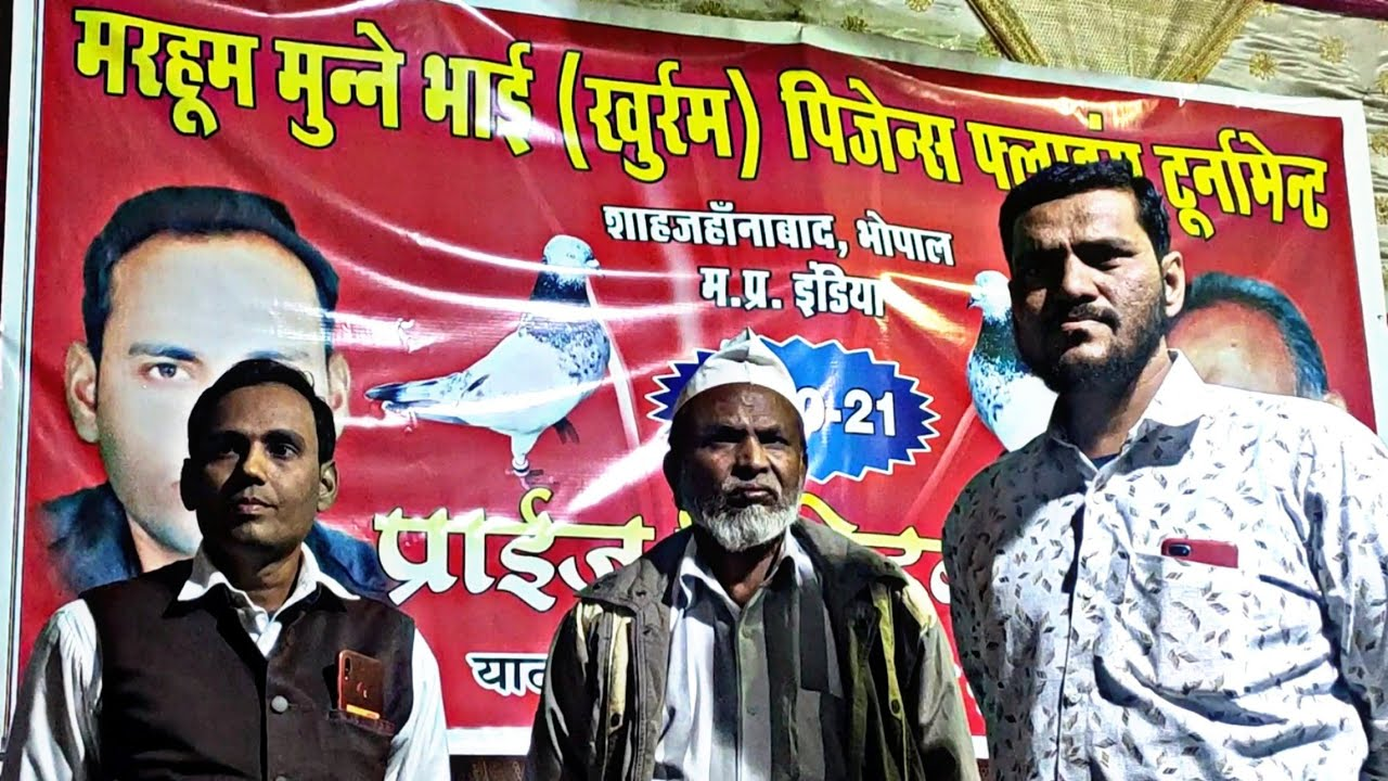 Prize Distribution Marhoom Munne Khurram High Flying pigeons Tournament