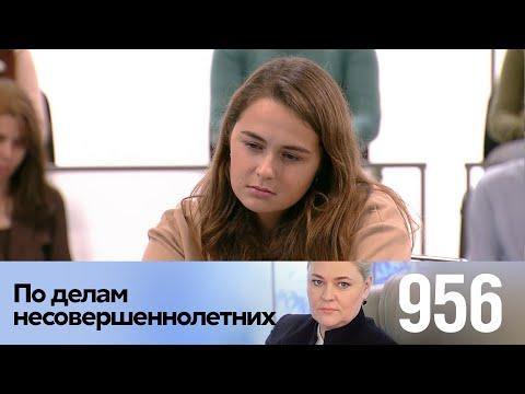 По делам несовершеннолетних Выпуск 956
