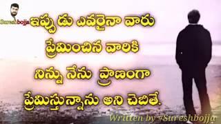 ఒకప్పుడు ప్రాణంగా ప్రేమించిన నేను || #Sureshbojja Telugu Prema Kavithalu || Love Qoutes In #Sureshbo
