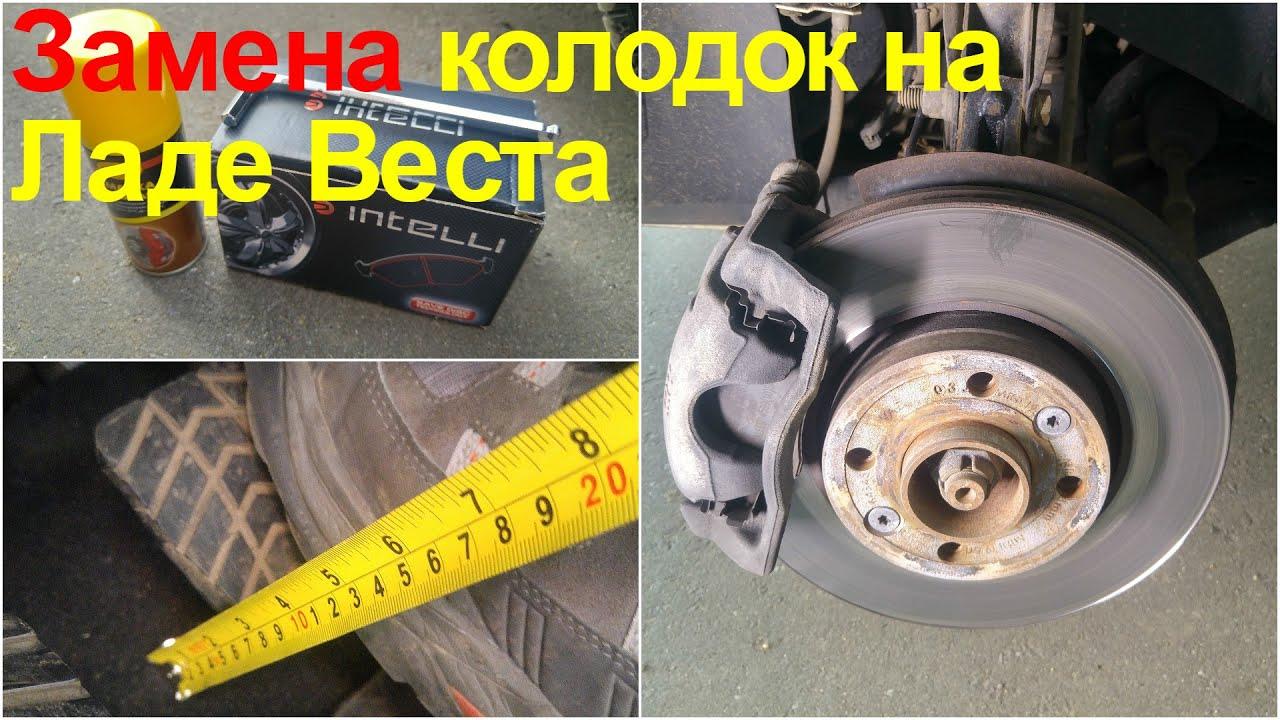 Когда и как менять колодки на Lada Vesta?