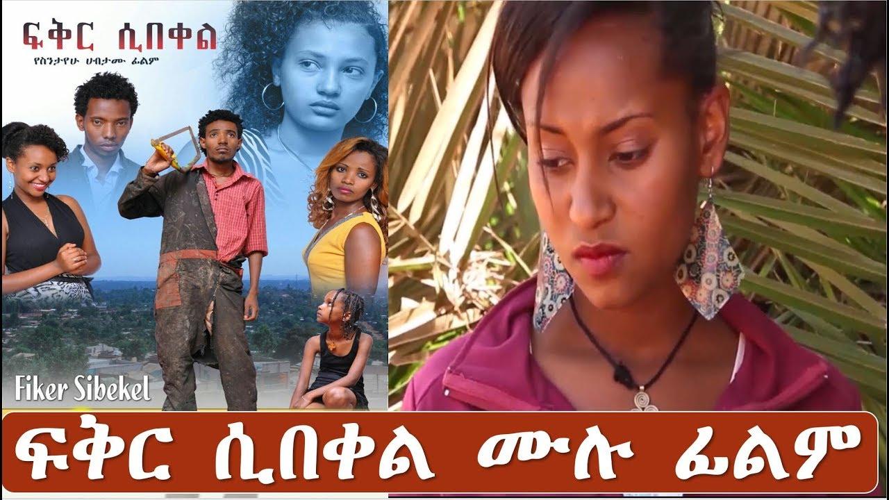 ፍቅር ሲበቀል - Ethiopian Amharic Movie Fikir Sibeqel 2019 - Fikir Sibekel