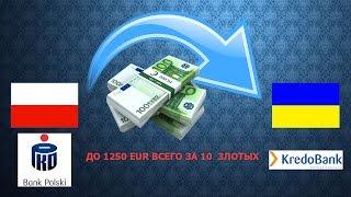 Перевод денег с Польши в Украину. PKO bank - KredoBank ONLINE