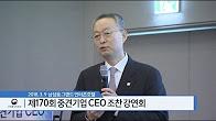 [현장소식] 제170회 중견기업 CEO 조찬 강연회