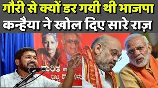 Gambar cover Kanhaiya kumar Latest Speech on Gauri Lankesh