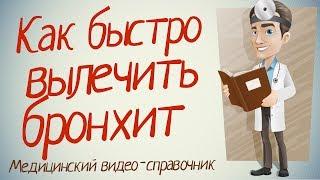 видео Лечение хронического бронхита народными средствами