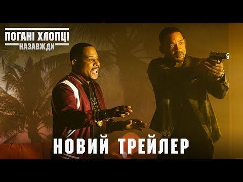 Погані хлопці назавжди. Офіційний трейлер 2 (український)