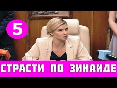 СТРАСТИ ПО ЗИНАИДЕ - 5 серия Остросюжетная драма Интер