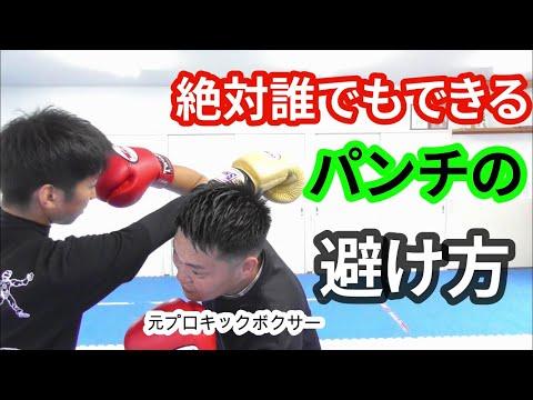 【護身術】元プロキックボクサーが教える!誰でも簡単にパンチを避ける方法!