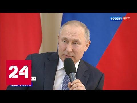 Ситуация точно изменится к лучшему: чем Владимир Путин успокоил бизнес - Россия 24