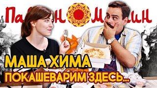 Доставка Павлин Мавлин | В гостях Маша Хима. Падение легенды...