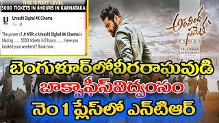 Aravindha Sametha movie record bookings in Bangalore|Jr NTR Aravindha Sametha