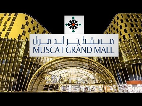 Muscat Grand Mall Muscat Oman || Best Shopping Place in Muscat Oman 🏄🍻🍵🍴🍸👜