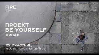 """Проект """"BE YOURSELF"""" ФИНАЛ (2018, Слоним)"""