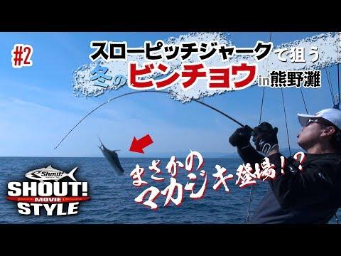 シャウト!スタイル#02 【Shout!Style】トンジギスローピッチジャークで狙う、冬のビンチョウin熊野灘#2  なんと!カジキが!!