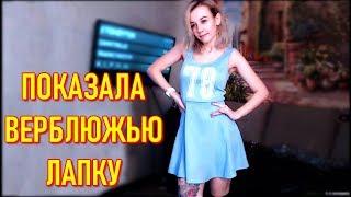 Стримерша Кристина И Верблюжья Лапка    Танцы На Стриме yuki2yuki
