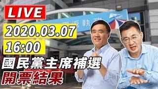 【現場直播】國民黨黨主席補選 開票現場