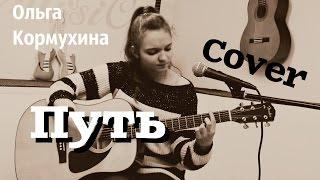 Ольга Кормухина – Путь ( кавер / cover by Смирнова Дарья)