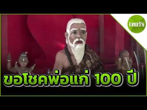 ชาวบ้านร่วมทำบุญ ศาลเจ้าพ่อแก่ อายุกว่า 100 ปี    16-06-62   ตะลอนข่าว