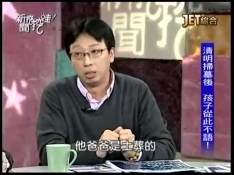 140127新聞挖挖哇:后土不能動--王崇禮老師談小孩掃墓後突然不能說話案例