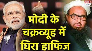 Modi के चक्रव्यूह में घिरा Hafiz Saeed, China ने Pakistan को दी सलाह