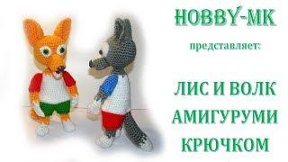 Лис і вовк амігурумі ч. 1 (авторський МК Світлани Кононенко)