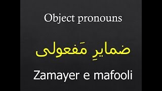 Object pronouns in Farsi Dari ضمایر مفعولی در زبان فارسی دری