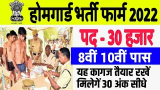 होमगार्ड भर्ती 2020 / Homeguard vanacay / Selection Race / Home Guard Bharti 2020 / Sarkari Naukri