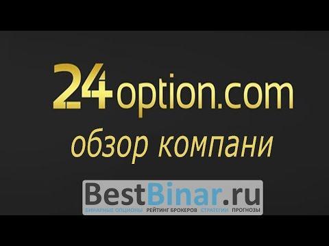 Видео обзор брокера 24option.