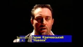 Смотреть клип Гарик Кричевский - Навеки