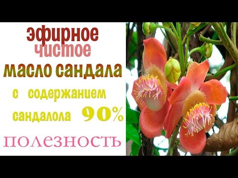 эфирное масло сандала /90% сандалола