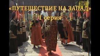 Путешествие на Запад - 1 серия - Русская озвучка Даодэ