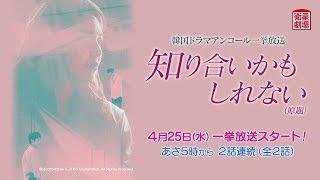 4月25日(水)より一挙放送スタート! チェ・スヨン(少女時代) 主演のミ...