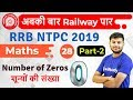 12:30 PM - RRB NTPC 2019   Maths by Sahil Sir   Number of Zeros